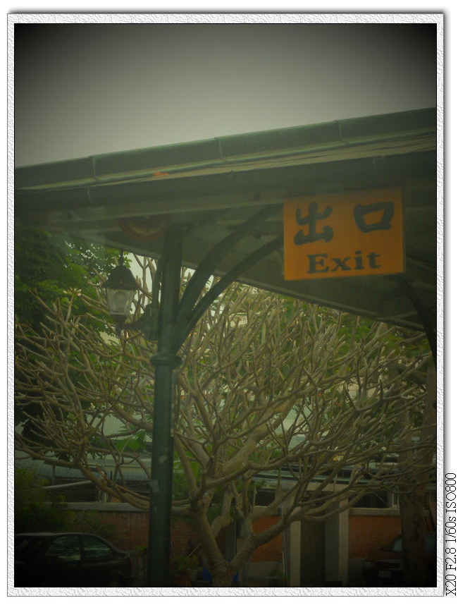 北門火車站