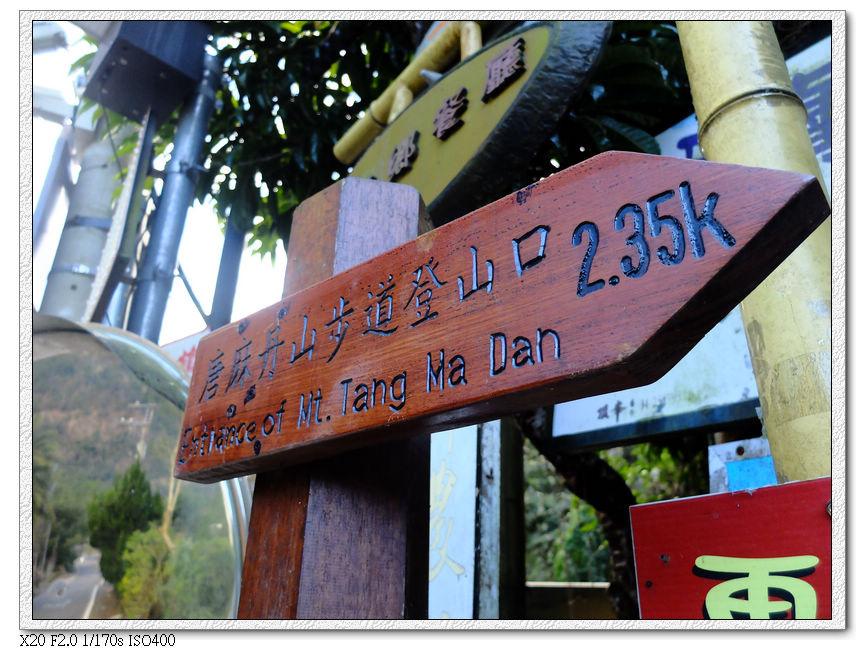 這離松鶴登山口還有2.3km