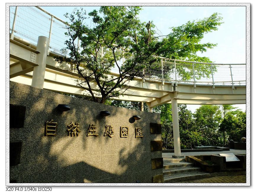 自然生態園區