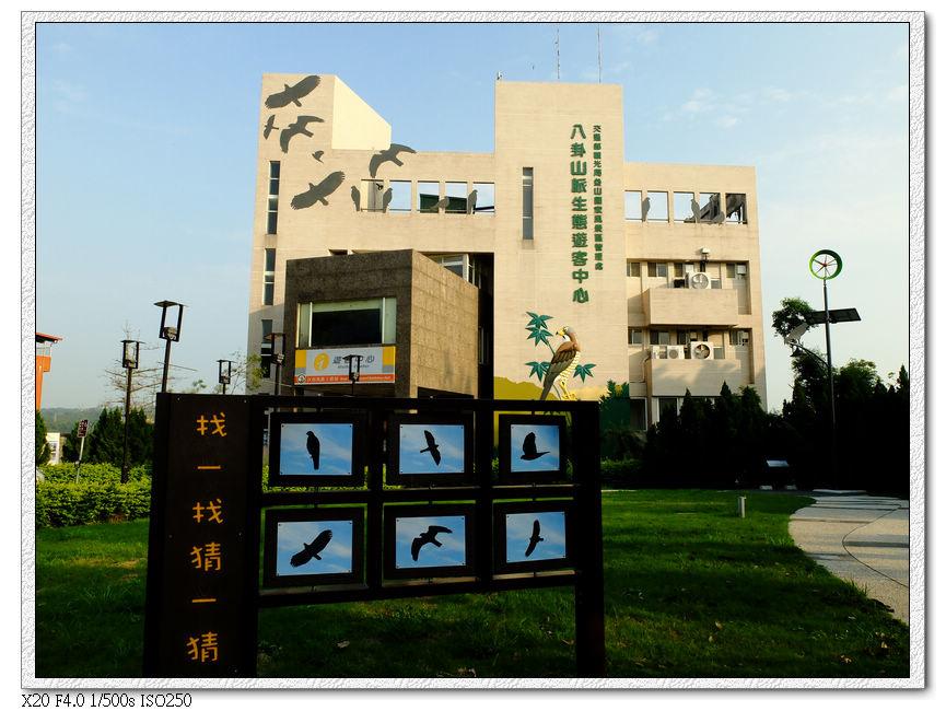 生態旅遊服務中心