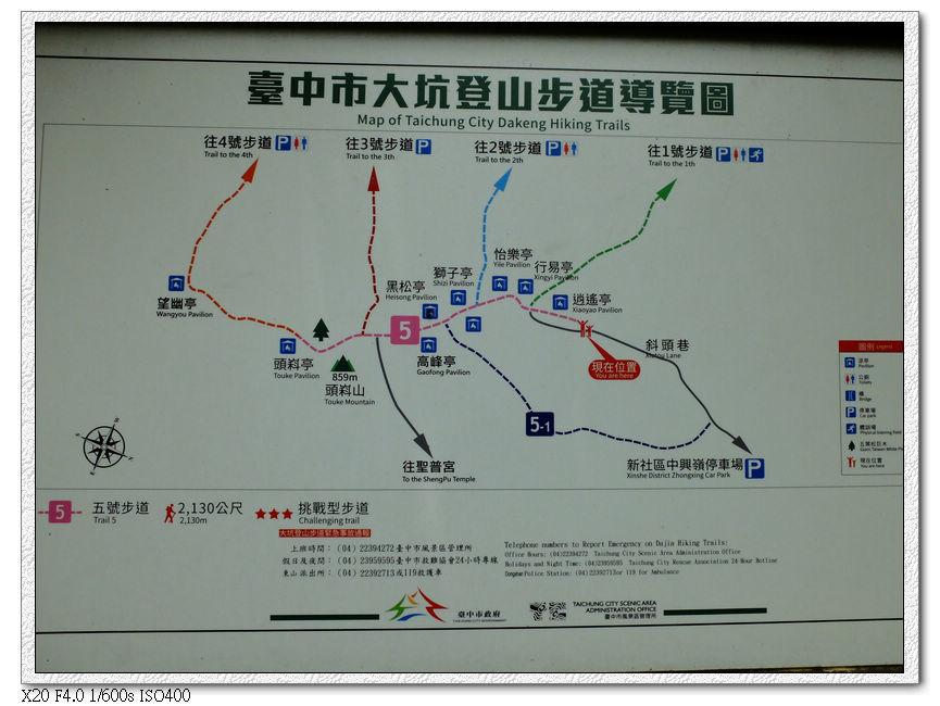 五號步道口的導覽圖