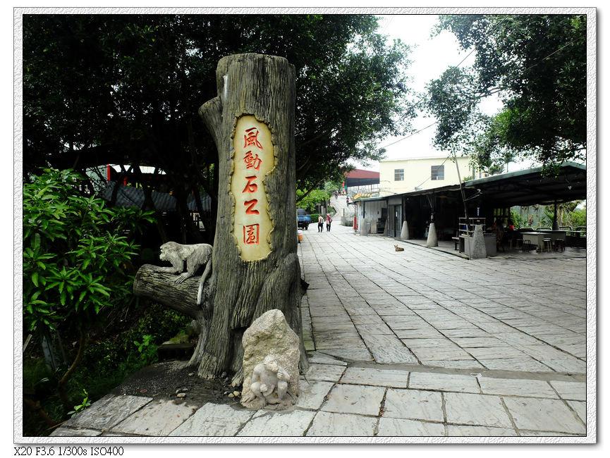 9:48 風動石公園