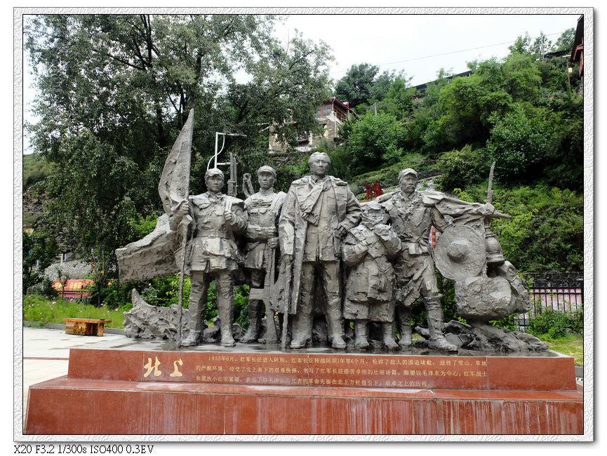 紅軍長征紀念館