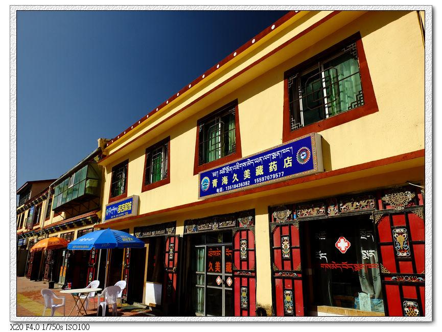 紅原已是藏區,路邊常見藏藥店