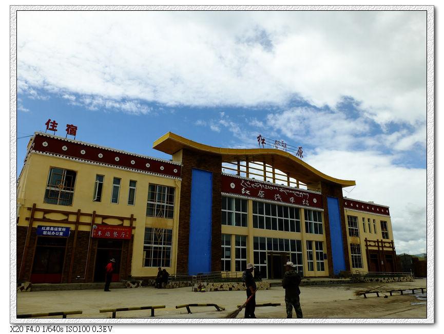 紅原汽車站