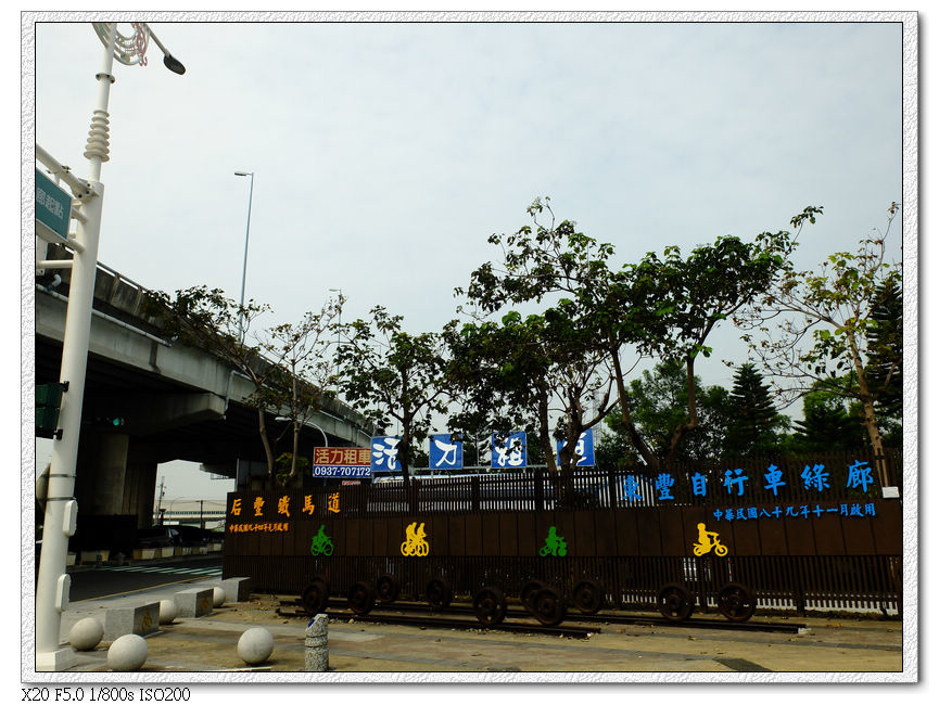 后豐鐵馬道跟東豐綠廊共用豐原端起點,4.5km后豐結束