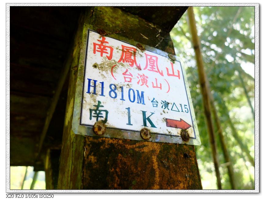 這邊左轉往鳳凰山,單程2km,我今天來不及走,直接右轉往南鳳凰山(台演山)