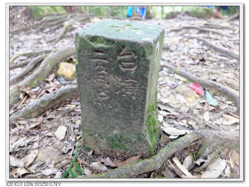 12:15 南鳳凰山(台演山)三角點,標高1810m