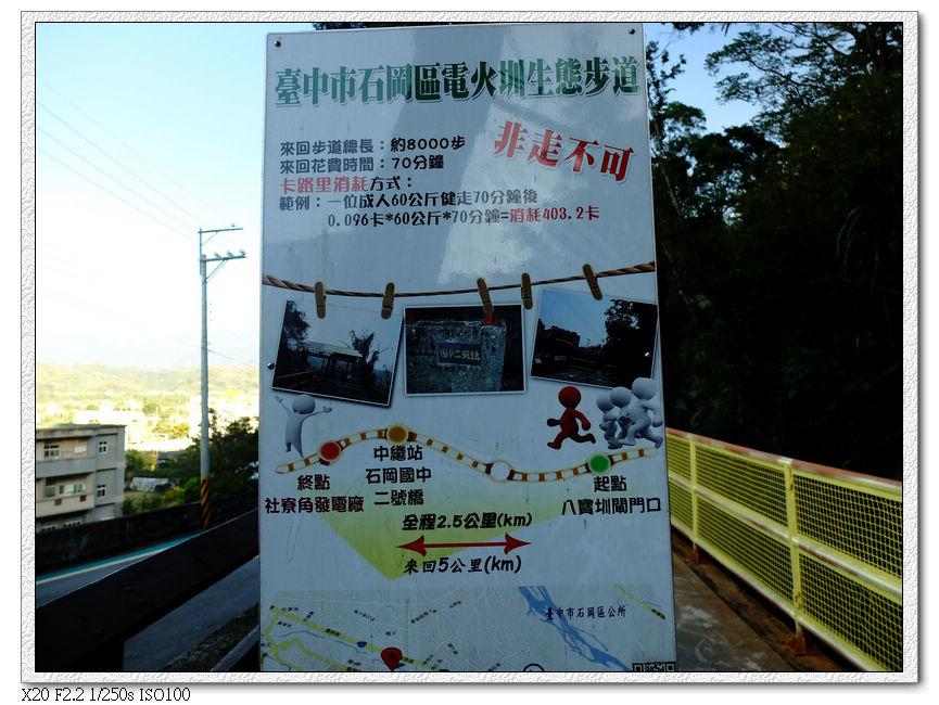 從石岡國中上來才是正式的步道口,也才有簡介