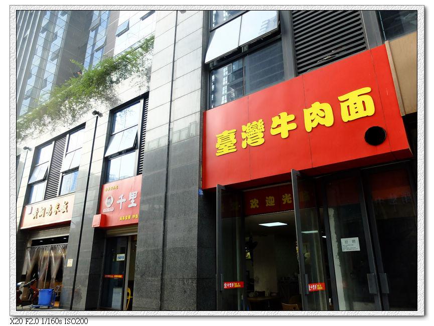 在四川看見的台灣牛肉麵店