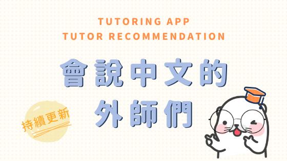 會說中文的外師Tutoring App