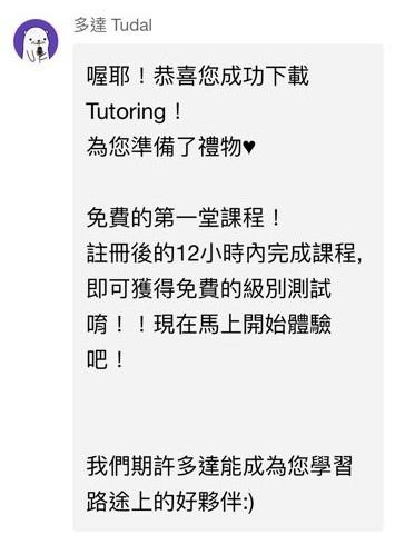 TUTORING App 免費上課券發放訊息