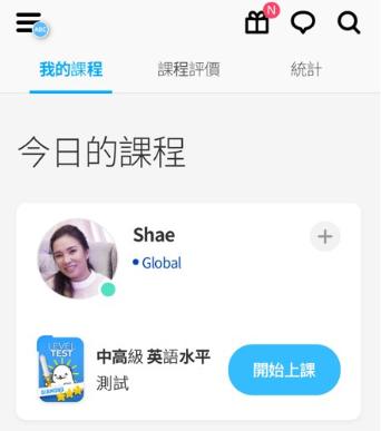 TUTORING App 免費水平測試課
