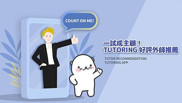 TUTORING App 好評外師推薦