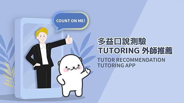 TOEIC多益口說測驗 外師推薦 TUTORING App