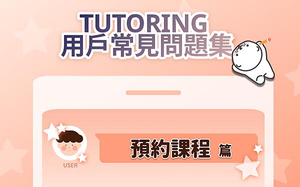 #57 TUTORING APP 常見問題集 預約課程篇