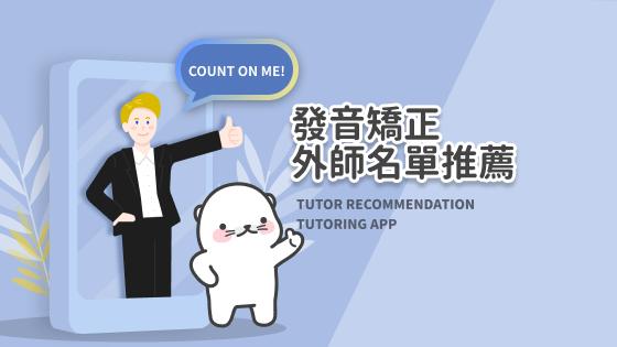 #60 TUTORING APP 英文發音矯正外師推薦