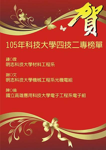 105高中職榜單-1.jpg