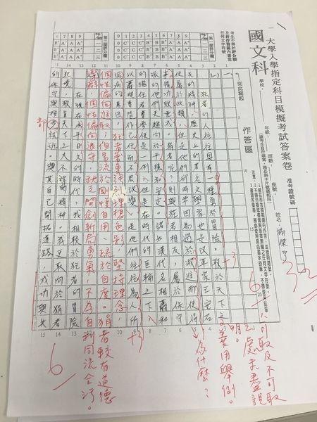 統一入學測驗國文作文