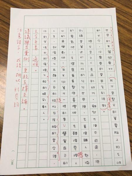 學測國文作文補習班
