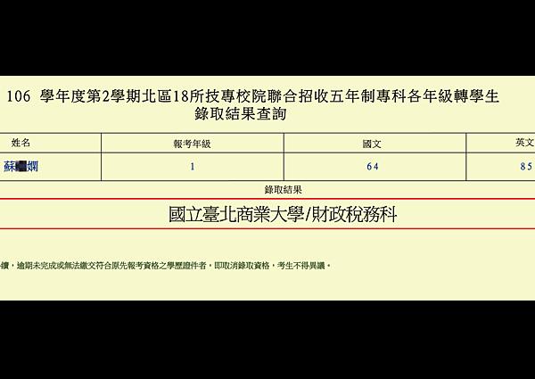 五專轉學考 國立臺北商業大學