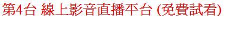第4台 線上影音直播平台 (免費試看).JPG