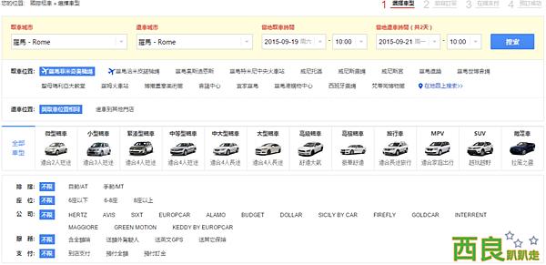 羅馬租車_羅馬菲米奇奧機場租車 - 全中文預訂,可提前免費取消和修改訂單! (1).png
