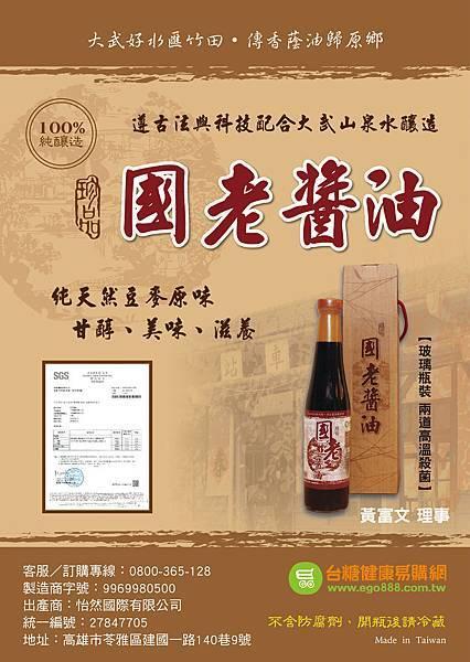 150330-傳單-國老醬油+理事.jpg