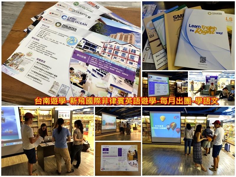 台南遊學-菲律賓遊學~新飛國際菲律賓英語遊學-5萬食宿全包