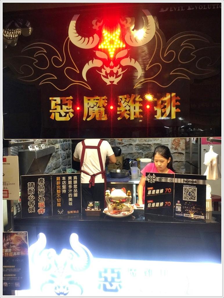 台南美食-惡魔雞排台南中山店~真的是惡魔~