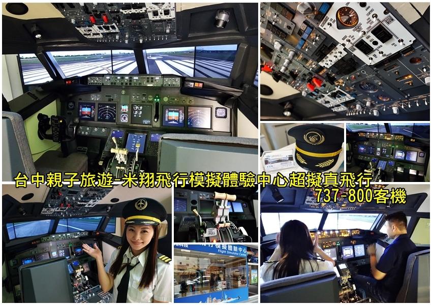 台中親子旅行-米翔飛行模擬體驗中心