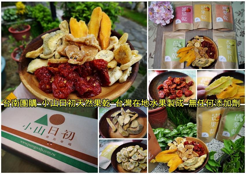 台南團購-小山日初天然果乾-台灣在地水果製成-無任何添加劑