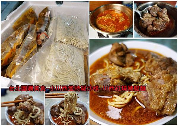 台北團購美食-小川西堂特級沙嗲-川西紅燒豬腱麵