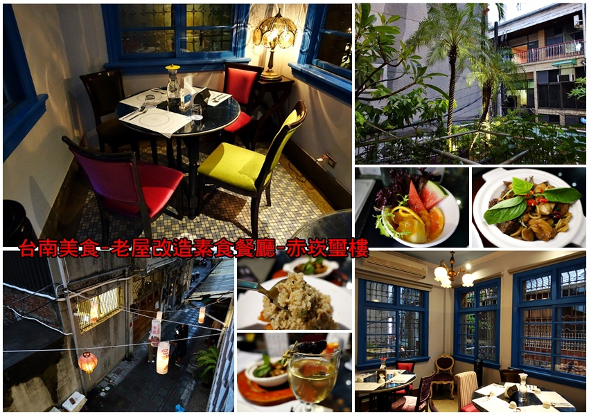 台南美食-老屋改造素食餐廳-赤崁璽樓