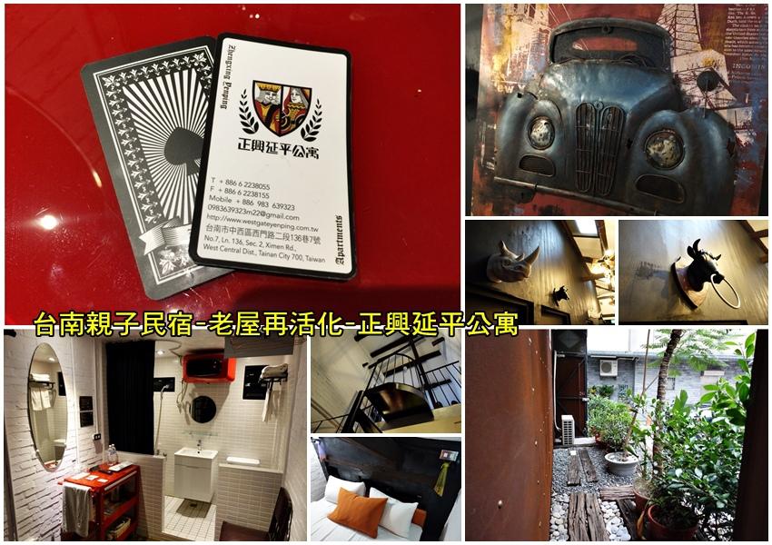 台南親子民宿-老屋再活化-正興延平公寓