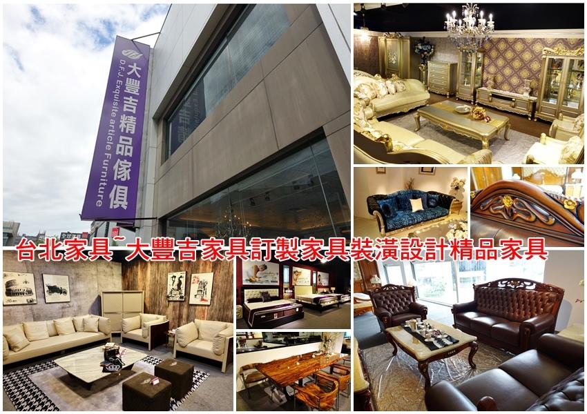 台北家具~大豐吉家具訂製家具裝潢設計精品家具