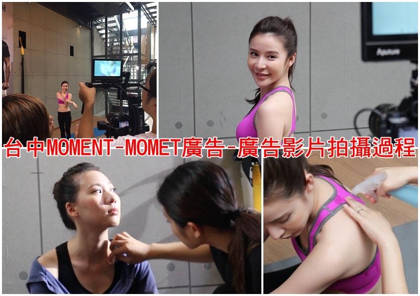 台中MOMENT-MOMET廣告-廣告影片拍攝過程
