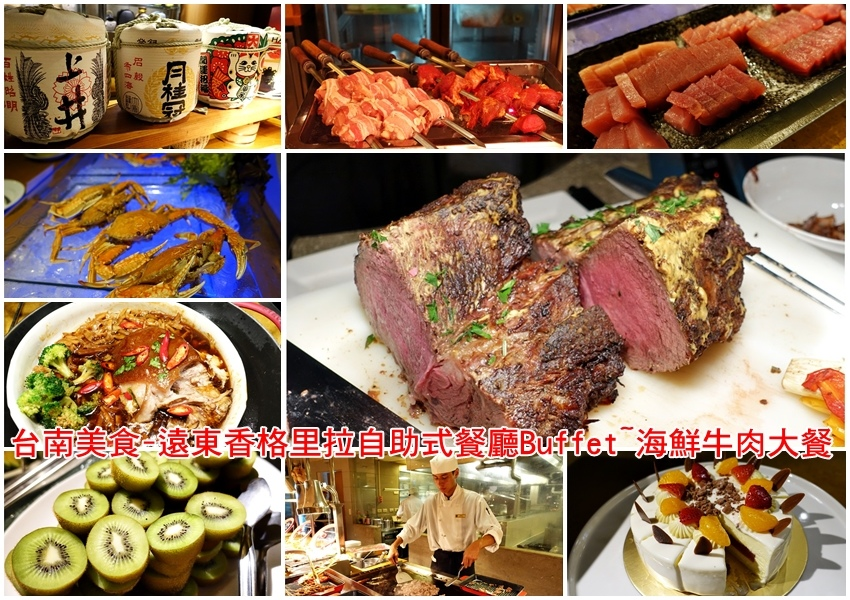 台南美食-遠東香格里拉自助式餐廳Buffet~海鮮牛肉大餐