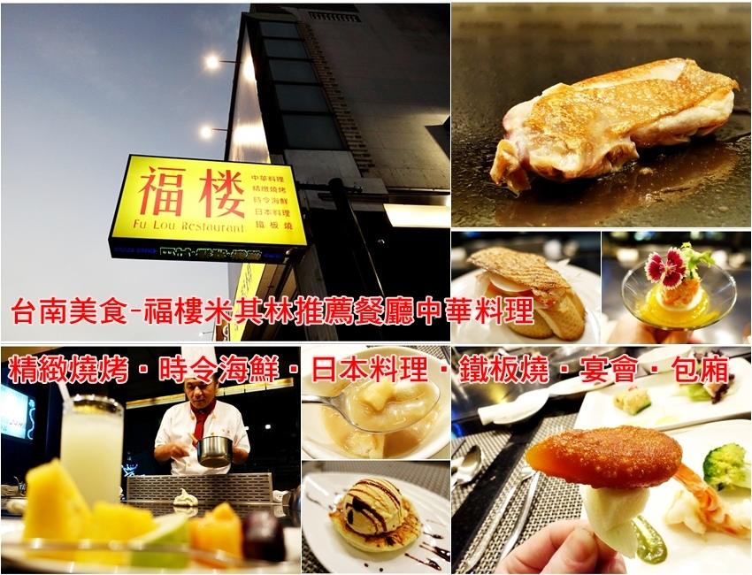 【福樓 Fu Lou】台南在地 ‧ 米其林推薦餐廳  中華料理‧精緻燒烤‧時令海鮮‧日本料理‧鐵板燒‧宴會‧包廂     營業時間:11:00-14:00 %2F 17:00-22:30  電話:(06) 295-7777 %2F 297-5555  地址:台南市中西區永華路1段300號     官方網站:http:%2F%2Fwww.fulou.com.tw%2F  FB粉絲專頁:https:%2F%2Fwww.facebook.com%2F%E7%A6%8F%E6%A8%93-Fu-Lou-206421376094673%2F  LINE@ ID:@fwp2281i     福樓在1992年7月23日創始店成立。  我們從二十幾年前的一個燒烤攤,慢慢的做到現在的規模。一直都在台南,想把本地的新鮮食材與特色帶給客人。把一家人一起打拼的風格設計成有%22家%22的氛圍,讓每位顧客來到福樓都有家的感覺。  本著店家對食材的堅持,與對顧客的熱忱上菜,是我們每一道好吃的秘訣。每天購進當季最新鮮的食材來供顧客選擇,加上,以府城老菜的手法,結合燒烤與日式、鐵板燒等---,都以原味海鮮為基調,充分發揮數百年來臨海歷史古城-歷經明鄭、日治時期,府城豐富飲食文化的多元面向。  福樓開業二十多年來,從燒烤啤酒屋,結合台菜、日本料理,隨性小酌的熱情特色。當季最新鮮的食材為靈魂,所以獲得各國忠實消費者的熱愛及法國米其林綠色指南的推薦,這也是我們秉持一貫的府城熱情與堅持,為消費者服務的原動力。  • 2011年9月推出精緻鐵板燒料理。  • 2011年榮獲米其林綠色指南推薦餐廳。  • 2012年榮獲臺南市環保節能餐廳。  • 2013年榮獲臺南百家好店。  • 2014年榮獲臺南市評鑑衛生優良。  • 2015年榮獲臺南金鑽百家好店。     福樓擁有高雅而舒適的用餐環境,寬廣的免費停車場,無障礙空間的體貼設計,透明電梯,一至五樓共180坪的挑高空間,可升降大螢幕,適用於簡報茶會、球賽轉播,三樓可提供結緍喜宴場所,五樓包廂便於公司行號、家庭聚餐以及謝師宴等活動。  福樓琳瑯滿目的四百種菜色,除了有當日從澎湖、興達港,還有日本運送來的新鮮海產外,燒烤、日式料理、川菜,食材皆精挑細選,都屬於五星級的品質。
