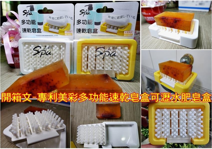 開箱文-專利美彩多功能速乾皂盒可瀝水肥皂盒