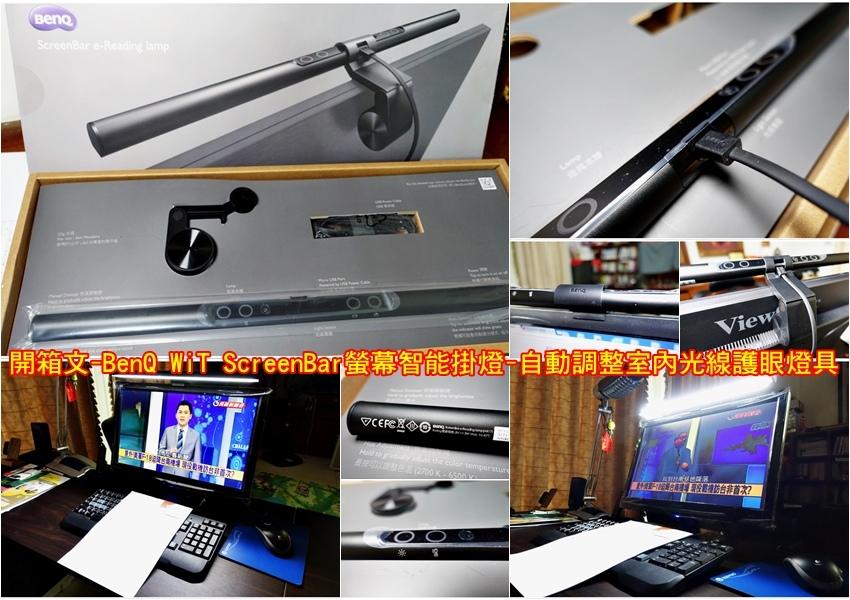 開箱文-BenQ WiT ScreenBar螢幕智能掛燈-自動調整室內光線護眼燈具開箱文-BenQ WiT ScreenBar螢幕智能掛燈-自動調整室內光線護眼燈具
