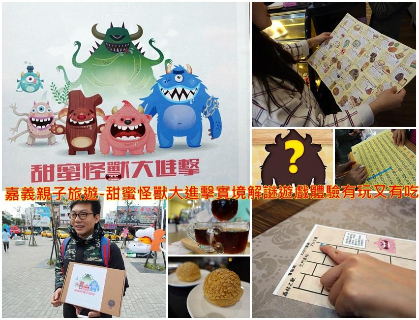 嘉義親子旅遊-甜蜜怪獸大進擊實境解謎遊戲體驗有玩又有吃