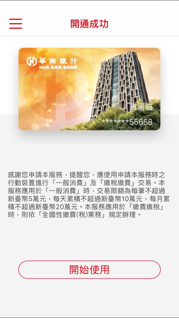 體驗-華南銀行數位金融服務台灣Pay申請與商家體驗