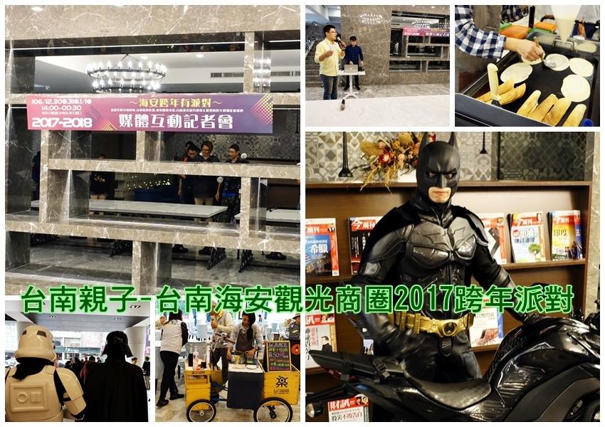 台南親子-台南海安觀光商圈2017跨年派對