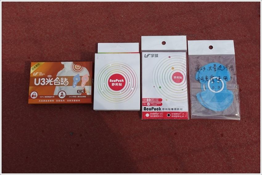 工作運動必備!U3光合貼AcuPuck舒利貼是2018新產品不含化學藥劑安全冷紅光