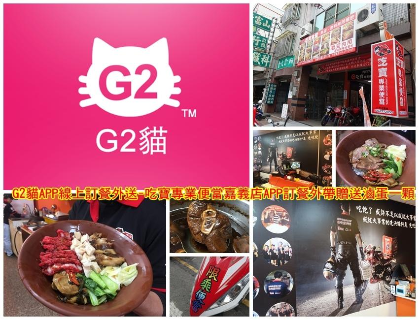 G2貓APP線上訂餐外送-吃寶專業便當嘉義店APP訂餐外帶贈送滷蛋一顆