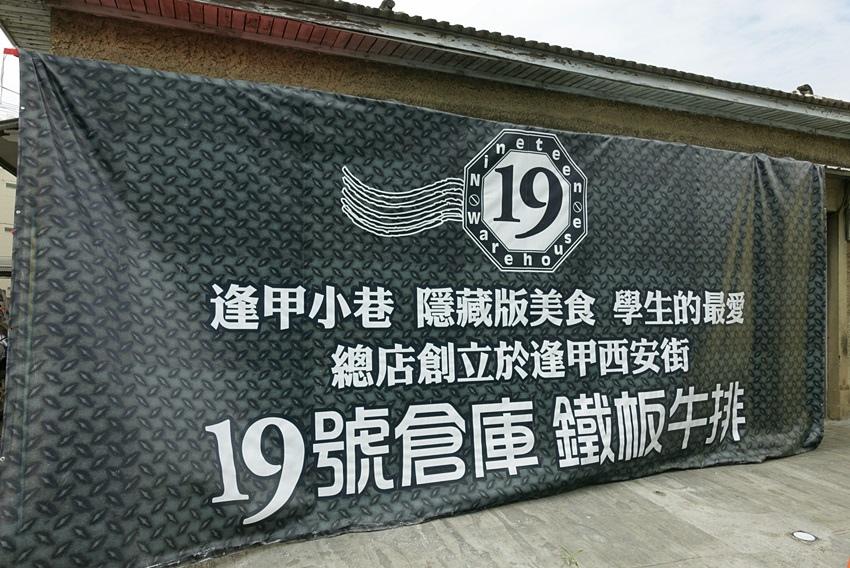 台南美食-19號倉庫鐵板牛排新營店肉質超大菲力牛排超好吃