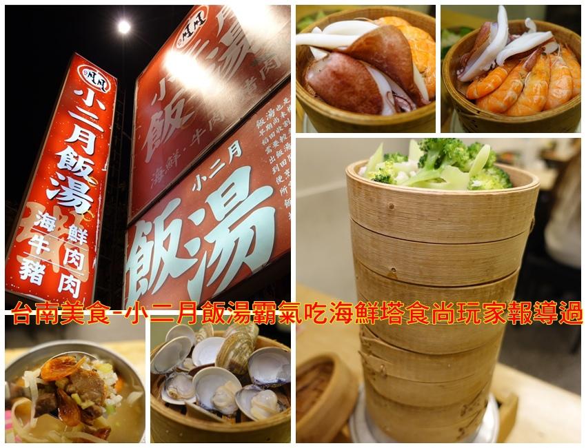 台南美食-私房美食小二月飯湯台南創始店個人海鮮蒸籠.鮪魚肉燥飯