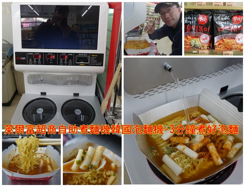 萊爾富超商自助煮麵機韓國泡麵機-3分鐘煮好泡麵