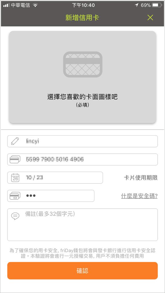 行動支付體驗-遠傳快閃搶百萬紅包friDay錢包台南大遠百一起搶現金紅包